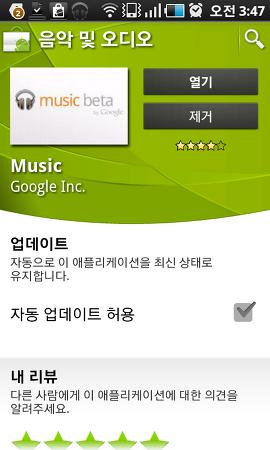 안드로이드 - 구글 뮤직 베타(Google Music Beta) 공식 출시, 20,000곡 스트림 무료