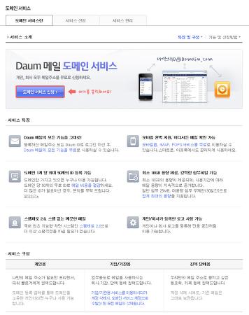 [메일] Daum 메일 - 나만의 메일 주소 :: 도메인 서비스 ; 신청 방법