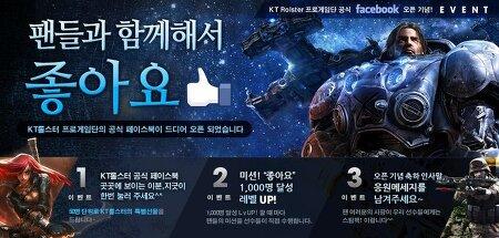 [KT] KT롤스터 공식 페이스북 오픈!