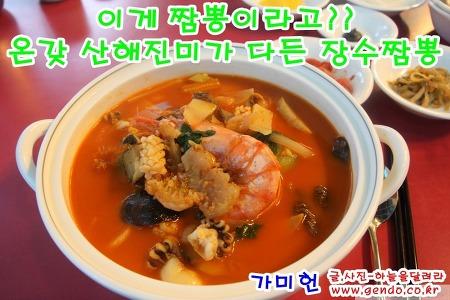 """[광주맛집] (가미헌-장수짬뽕, 삼선간짜장)   """"이게 짬뽕이라고?? 먹으면 오래살듯한 장수짬뽕..!!"""""""