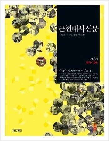 『근현대사신문』 블로그 오픈 기념 이벤트