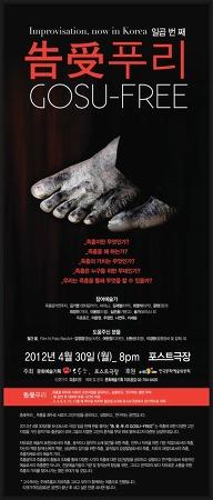 즉흥상설_고수푸리 GOSU-FREE_4월