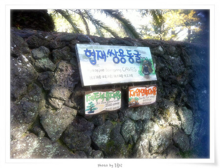 [제주도 가족여행 #4] 첫째날 세번째 여행 이야기~~(한림공원 #2)