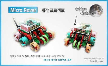 MicroRover 프로젝트 - AVR, RF, GPS, 적외선 센서 등을 이용한 자동 경로 이동장치 설계