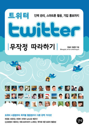 SNS 마케팅 - 볼리우드 미디어