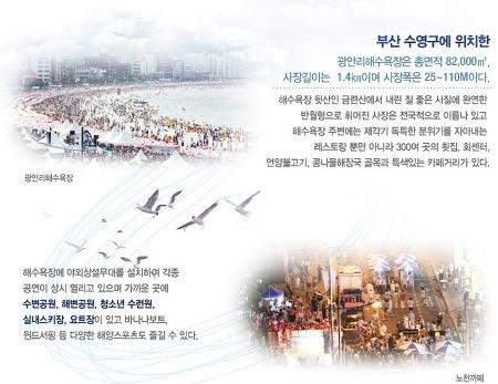국내 부산 여름철 휴가지 모텔 숙박 민박 맛집 정보입니다.- 광안리 해수욕장