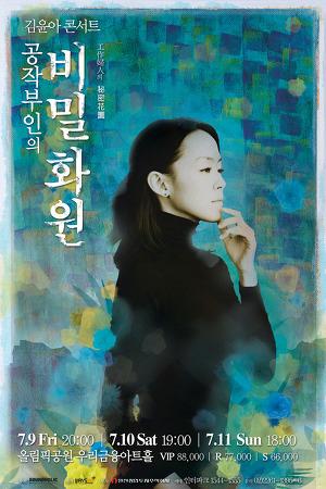 김윤아 콘서트 '공작(工作)부인의 비밀화원'