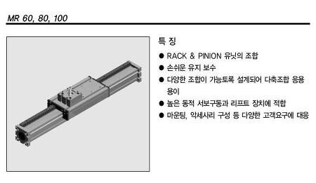 RACK & PINION 구동 리니어 모듈 MR2 시리즈