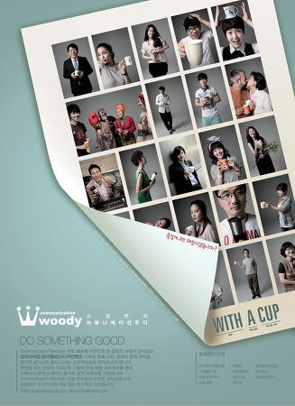 Communication Woody : Public Interest Marketing, Marketing Towards the World