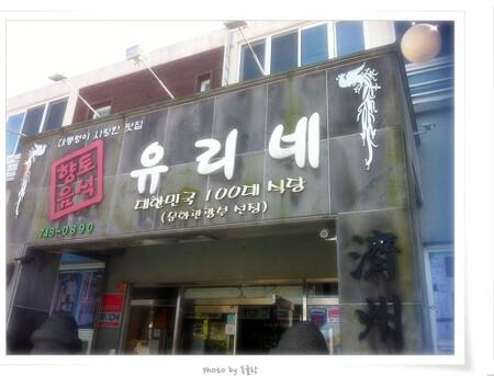 """[제주도 가족여행 #2] 첫째날 두번째 여행 이야기~~(""""유리네 식당"""")"""