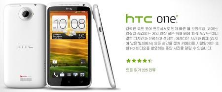 테그라3 쿼드코어 스마트폰 ONE X