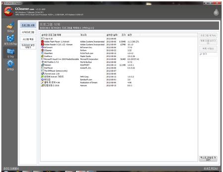 컴퓨터를 최적화하자 컴퓨터 청소 프로그램 ccleaner 3.22.1800.exe