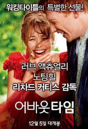 [영화] About Time (어바웃타임)