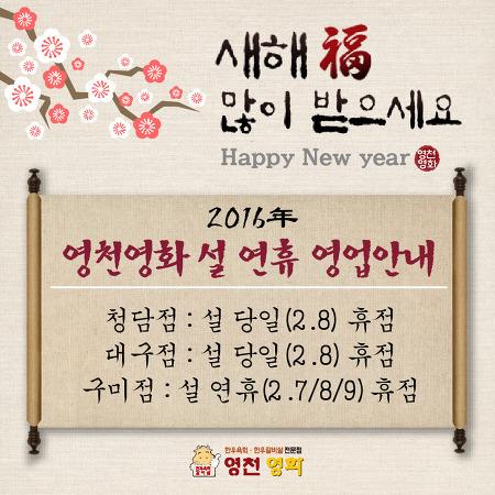 2016년 설 연휴 안내