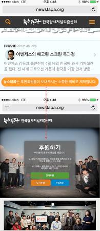 [활용사례-온라인모금] 뉴스타파 모바일웹 연동