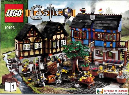 [레고] 10193 - Medieval Market Village / 중세 마을