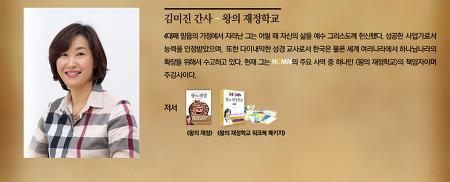 왕의 재정, 김미진 간사