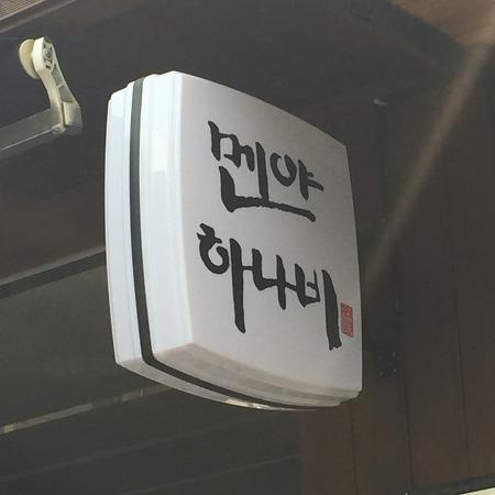잠실 맛집 / 멘야하나비