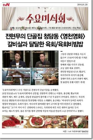 tvN_수요미식회_영천영화편
