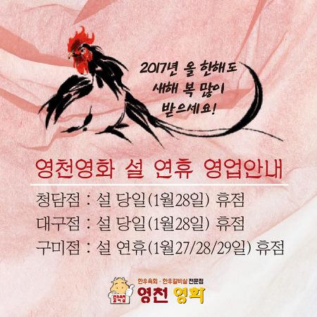 2017년 설연휴 휴점 안내