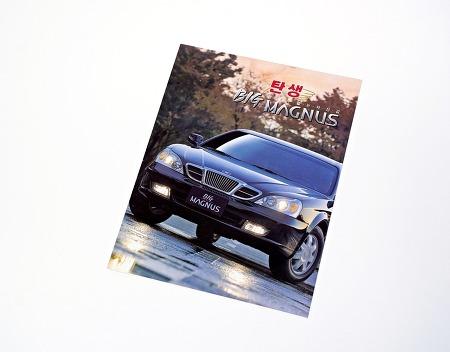 대우자동차 매그너스 런칭 카탈로그 (1999년)