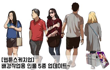 길거리인물 36-40 업데이트~!