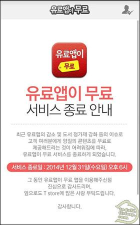 삼성전자 지금만 무료 앱 & LG전자 이달의 무료 음악 소개