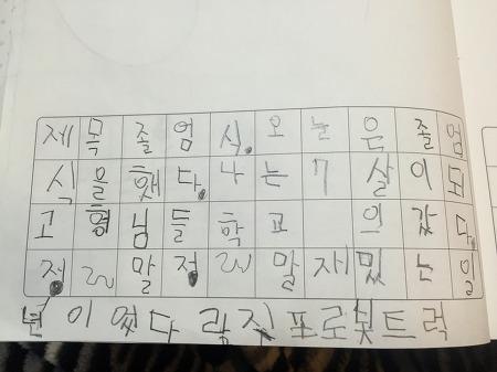 7살 이석준의 일기