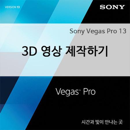 소니 베가스 강좌 26강 - 3D 영상 제작하기