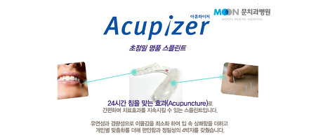 명품 스플린트 아큐파이저(Acupizer)