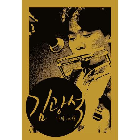 키리하라의 오늘 추천곡 김광석 - 이등병의 편지