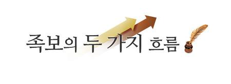 박윤식 목사님의 구속사 시리즈 스터디-창세기의 족보, 족보의 두 가지 흐름