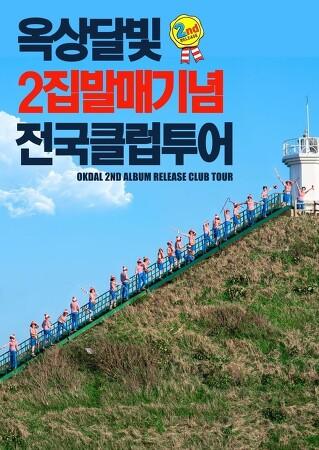 옥상달빛 2집 발매기념 전국 클럽 투어