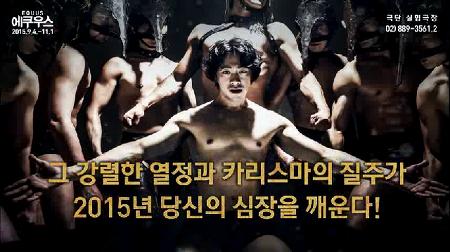 2015_극단 실험극장_에쿠우스(EQUUS)_티저영상