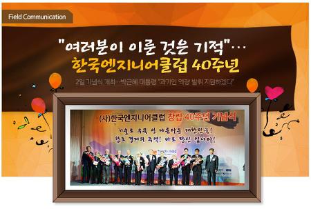 """""""여러분이 이룬 것은 기적""""…한국엔지니어클럽 40주년"""