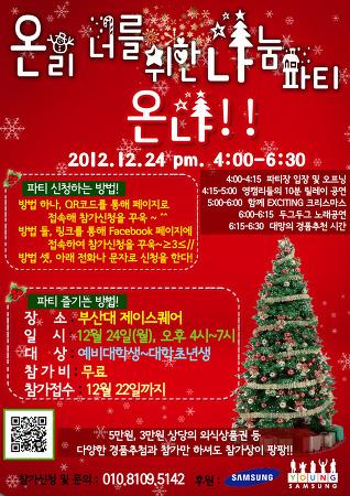 삼성그룹 대학생기자단 - 2012년 12월 24일(월) '온나 파티'★
