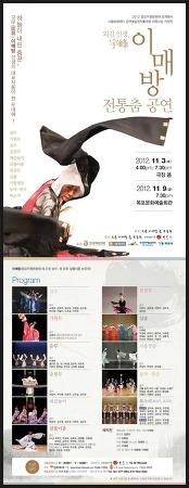 외길인생 우봉 이매방 전통춤공연