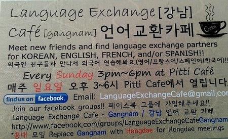 '영어 공부의 신대륙!'은 과장인가? - 강남 'Pitti Cafe'를 소개합니다.
