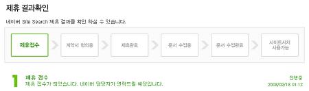 네이버 닫힌 검색, 특정 사이트 검색을 대놓고 거부하다.