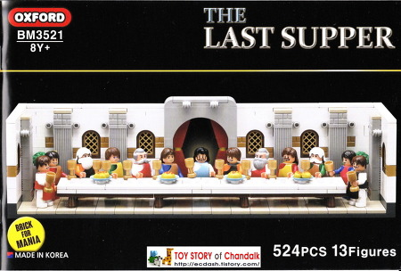 [옥스포드] BM3521 THE LAST SUPPER (최후의 만찬)