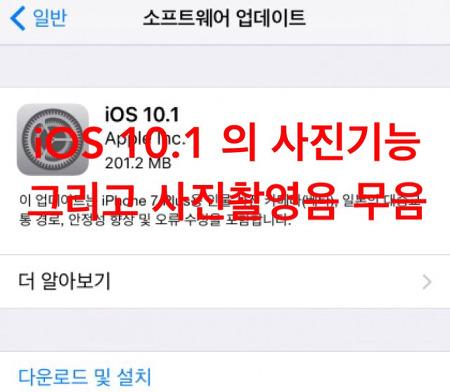 iOS 10.1 업데이트와 카메라 무음 그리고 아이폰7 플러스 아웃포커싱