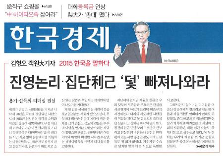 [2015-01-06 한국경제] 김형오 객원大기자 2015 한국을 말하다…진영논리·집단利己 '덫' 빠져나와라