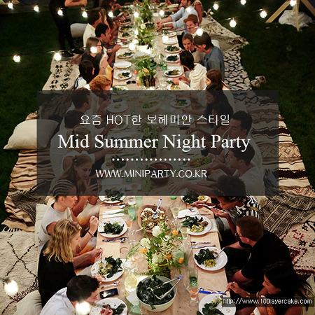 요즘 핫한 보헤미안 스타일 파티 - 한 여름밤의 정원파티