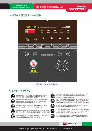 캐비넷형자동소화장치(신형|캐13-X)제품사양서