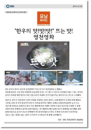 SBS모닝와이드_영천영화 방송