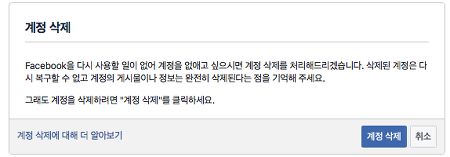 FACEBOOK 페이스북 계정삭제, 비활성화