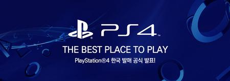 플스4 발표 가격 49만8천원 확정 PS비타까지 출시