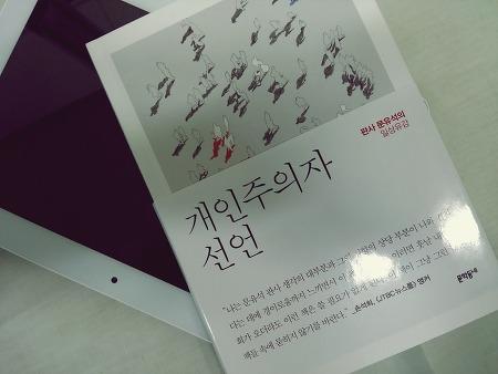 #2  문유석 판사의 개인주의자 선언 즐독했습니다.