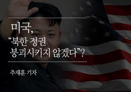 """[카드뉴스] 미국, """"북한 정권 붕괴시키지 않겠다""""?"""