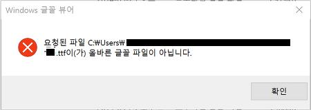윈도우 10에서 인식되지 않는 글꼴(서체) 설치 방법
